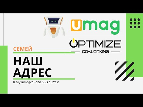 Адрес компании OPTIMIZE, UMAG г.Cемей +7(747)700-10-55