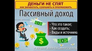 Пассивный доход инвестиции партнерские программы