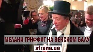 Американская актриса Мелани Гриффит на Венском балу | Страна.ua