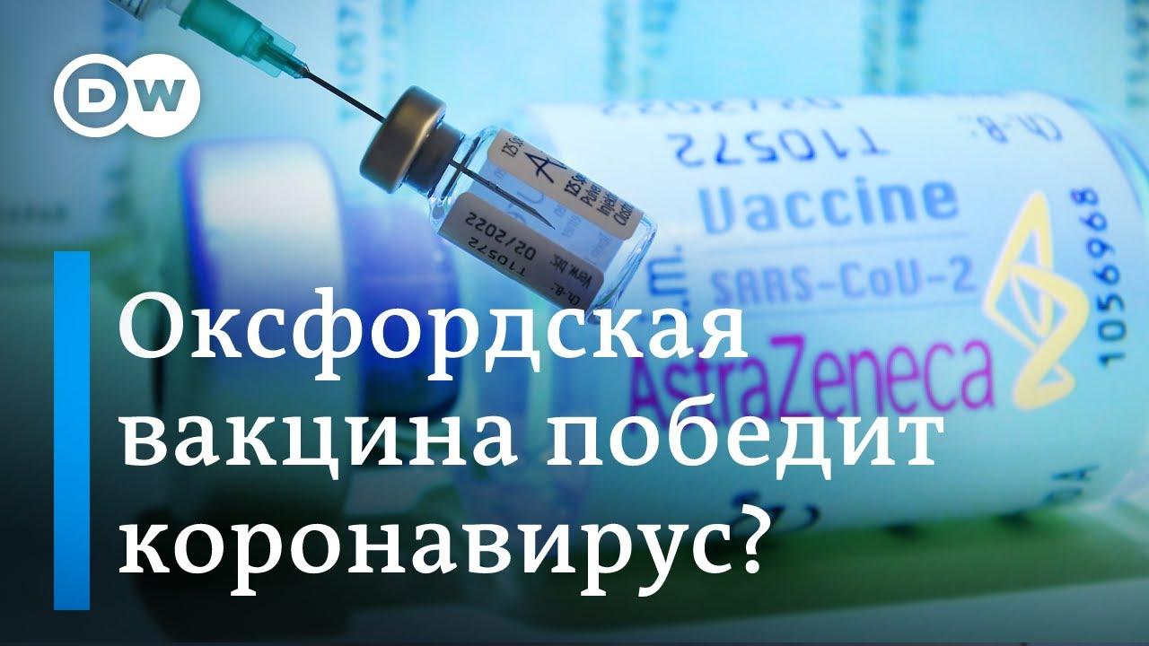 Оксфордская вакцина AstraZeneca: новая надежда в борьбе с COVID-19?