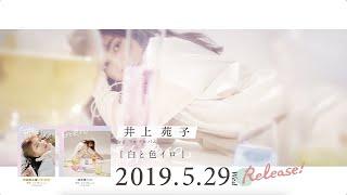 井上苑子 New Album「白と色イロ」 全曲ダイジェスト