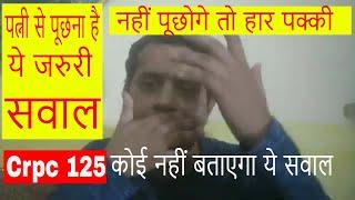 Crpc 125 🙊wife ka cross very important question ye nahi pucha to haar jaoge maintenance case