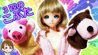 キャラメルちゃんの指人形ごっこシアター♪絵本【3匹のこぶた】の熱演やってみた!ネネちゃんも手伝ってくれたよ!