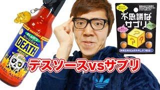 デスソース vs 不思議なサプリ!味覚を変えたらデスソースは辛いのか!? thumbnail