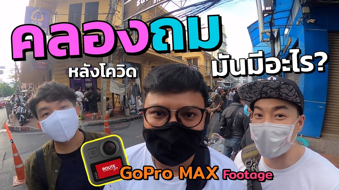 คลองถม ตลาดมืด ตลาดมือสอง UNCUT I GoProMAX Footage 1080p