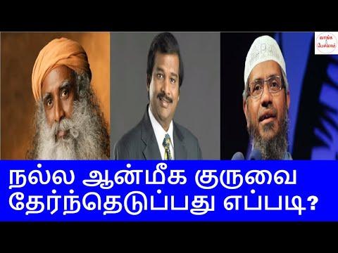 How to find a guru in tamil|நல்ல குருவை தேர்ந்தெடுப்பது எப்படி?|Tamil motivation