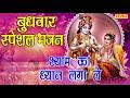 श्री कृष्ण जी के हिट भजन : श्याम का ध्यान लगा ले    Anjali Jain    Most Popular Krishan Bhajan