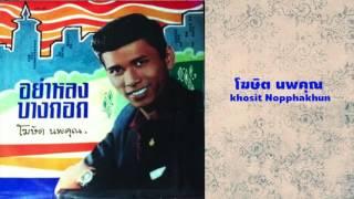 ติ๋ม - โฆษิต นพคุณ : Khosit Nopphakhun