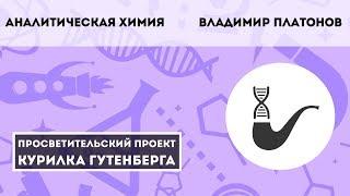 Аналитическая химия – Владимир Платонов