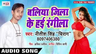 free mp3 songs download - 2018 baliya jila ke hayi rangeela