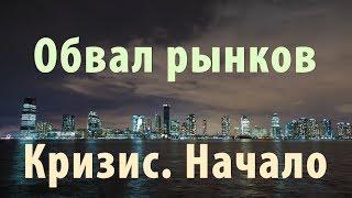 видео Всемирный кризис: что грозит Украине в ближайшие три года?