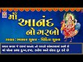 🙏anand No Garbo[ Full ] Bhaskar Shukla |આનંદ નો ગરબો |bahuchar Maa  No Garbo | Bahuchar Maa Garba | video