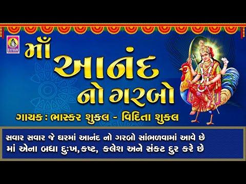 Anand No Garbo Gujarati | Bhaskar Shukla |આનંદ નો ગરબો |Bahuchar Maa  No Garbo | Ananad No Garbo |