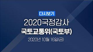 [풀영상] 국회 국토교통위원회 국감 : 국토교통부 (10월 16일) / KBS뉴스(News)