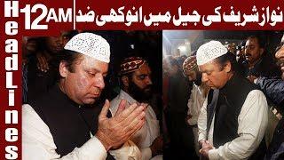 Nawaz Sharif denied personal Doctor as Health worsens | Headlines 12 AM | 24 July 2018 |Express News