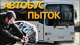 ЧУТЬ НЕ СЛОМАЛ РУКУ. Автобус ЛИАЗ 5256 тест-драйв