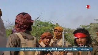 مقتل قيادي في مليشيا الانتقالي في مواجهات مع قوات حكومية بأبين