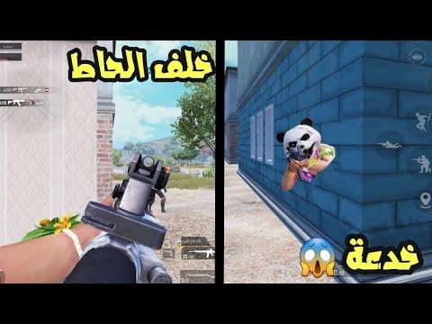 Photo of 10 خدع جهنمية🔥تشوف لعدو خلف لجدار ببجي موبايل – اللعاب الفيديو