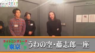 『観フェス2017』ライトニングトーク:うわの空・藤志郎一座