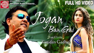 JOGAN BAN GAI by KIRTIDAN GADHVI |LATEST NEW HINDI SONG 2017 (Full Video Song) | RAM AUDIO