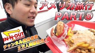 【アメリカ旅行PART⑧】ロスで人気NO.1ハンバーガー!In-N-Out(インアンドアウト)!【サンタモニカビーチ】 thumbnail