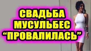 Дом 2 новости 16 августа 2018 (16.08.2018) Раньше эфира