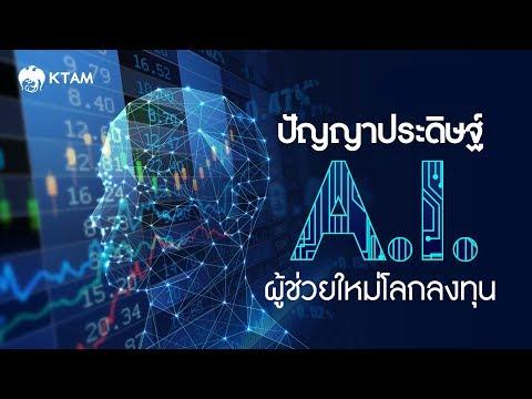 ปัญญาประดิษฐ์ (AI) ผู้ช่วยใหม่โลกลงทุน
