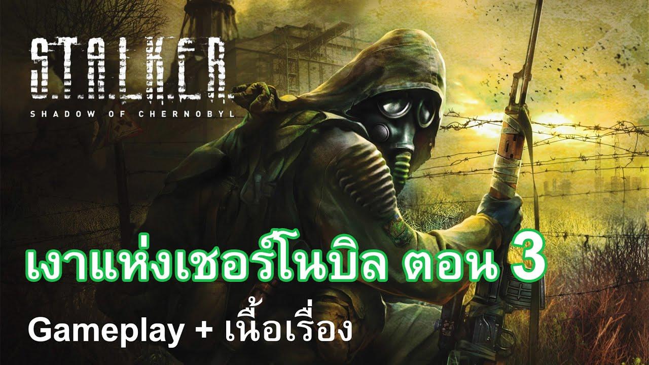 S.T.A.L.K.E.R. Shadow of Chernobyl เงาแห่งเชอร์โนบิล ตอน 3 เนื้อเรื่อง + Gameplay
