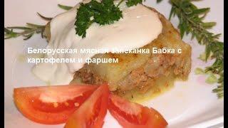 Белорусская мясная запеканка Бабка с картофелем и фаршем  Кухня народов мира