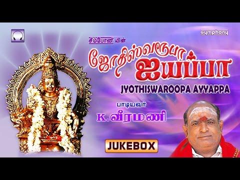 jyothi-swaroopa-ayyappa-|-k-veeramani-ayyappan-songs-|-tamil