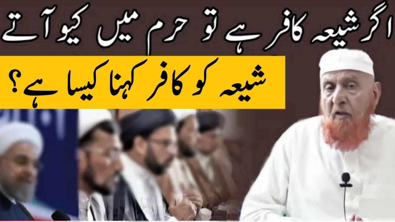 Shia Ko Kafir Kehna Kaisa Hai? Maulana Makki Al Hijazi | Islamic Group