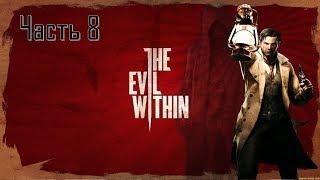 The Evil Within Akumu Часть 8 Человек-Сейф