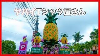 Japan News: ヤバイTシャツ屋さんの楽曲「とりあえず噛む」のフルバージ...