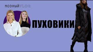 #11. ПУХОВИКИ - ОБЗОР МОДЕЛЕЙ ОТ HASSFASHION + ПРАВИЛА УХОДА