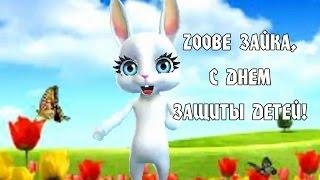 Zoobe Зайка, поздравление с днем защиты детей!