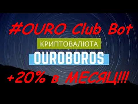 ЗАРАБОТОК В КРИЗИС! УДВОЙ ДЕНЬГИ! - OURO +20% Новая криптовалюта #OURO - деньги +20% #ОУРО