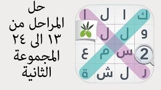 حل المراحل من ١٣ الى ٢٤ من المجموعة الثانية من لعبة كلمة السر الجزء الثاني screenshot 1