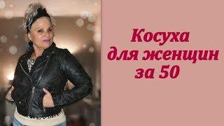 Косуха для женщин после 50