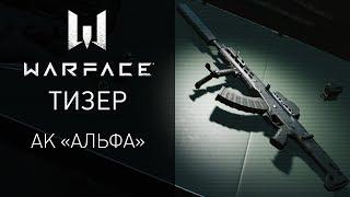 Лучший в мире АК ''Альфа'' теперь в Warface!