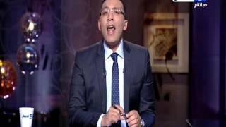 اخر النهار - محمد الحسيني - نائب البرلماني  : وزير الصحة جايبلي 90 الف مصور وقناة فضائية