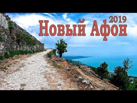 видео: Новый Афон | Абхазия 2019 | Выпуск №6