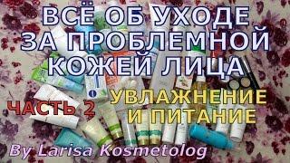 Всё об уходе за проблемной кожей - ч.2: увлажнение и питание + токи Д'Арсонваля(, 2016-06-05T10:00:00.000Z)