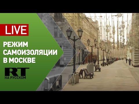 Трансляция с улиц Москвы в первый день всеобщей самоизоляции — LIVE