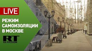 Фото Трансляция с улиц Москвы в первый день всеобщей самоизоляции — LIVE