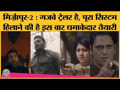 Mirzapur 2 की story, cast, release date, trailer reaction सब जानें । Pankaj Tripathi । Amazon Prime