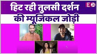 Tulsi Kumar और Darshan Raval के नए गाने 'इस कदर' ने मचाई धूम, दोनों की दिखी शानदार कैमिस्ट्री