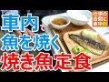 【仕事の合間に車中飯】車内で「焼き魚定食」を作って食べる【車中泊料理】