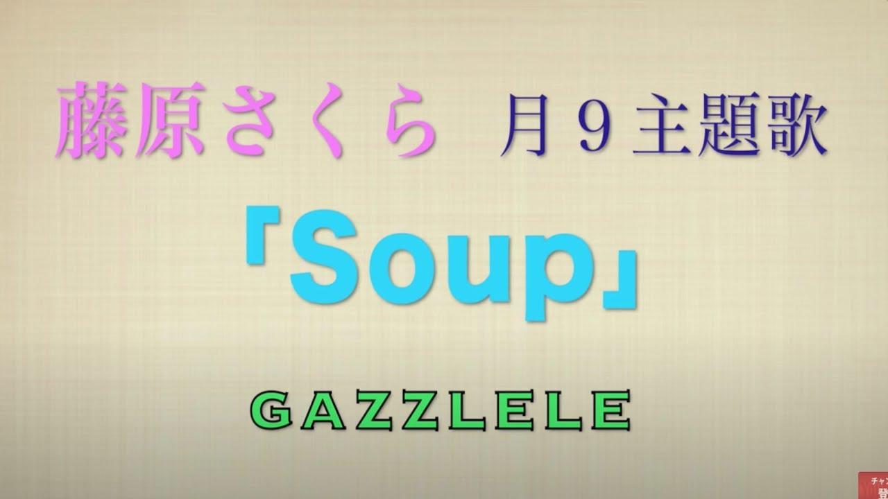 Soup・藤原さくら / ウクレレ かんたん版 【コード&レッスン付】GAZZLELE