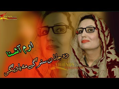 Pashto New Songs 2018 HD Da Janan Starge Me Yadidgi By Iram Ashna Official