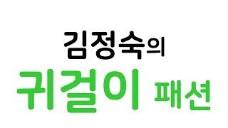 김정숙의 귀걸이 패션